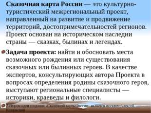 Сказочная карта России — это культурно-туристический межрегиональный проект,