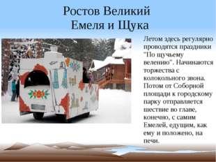 Ростов Великий   Емеля и Щука Летом здесь регулярно проводятся праздники &qu