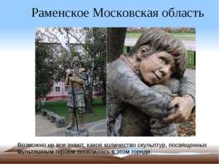 Раменское Московская область