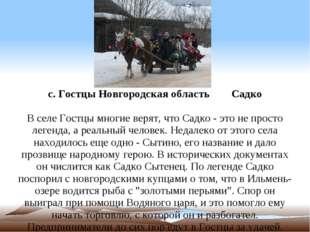 с. Гостцы Новгородская область        Садко  В селе Гостцы многие верят, что