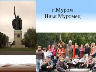 г.Муром Илья Муромец