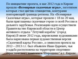 По инициативе проекта, в мае 2012 года в Кирове прошли «Всемирные сказочные и