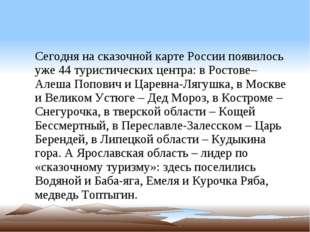 Сегодня на сказочной карте России появилось уже 44 туристических центра: в Ро