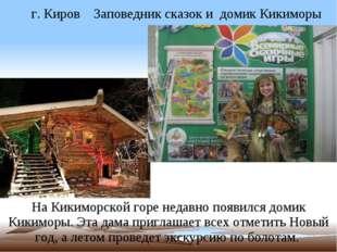 На Кикиморской горе недавно появился домик Кикиморы. Эта дама приглашает всех