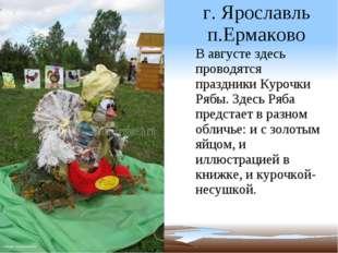 г. Ярославль п.Ермаково В августе здесь проводятся праздники Курочки Рябы. З