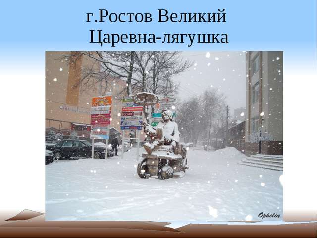 г.Ростов Великий  Царевна-лягушка