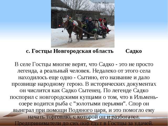 с. Гостцы Новгородская область        Садко  В селе Гостцы многие верят, что...