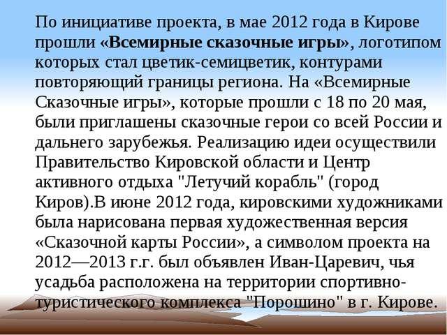 По инициативе проекта, в мае 2012 года в Кирове прошли «Всемирные сказочные и...