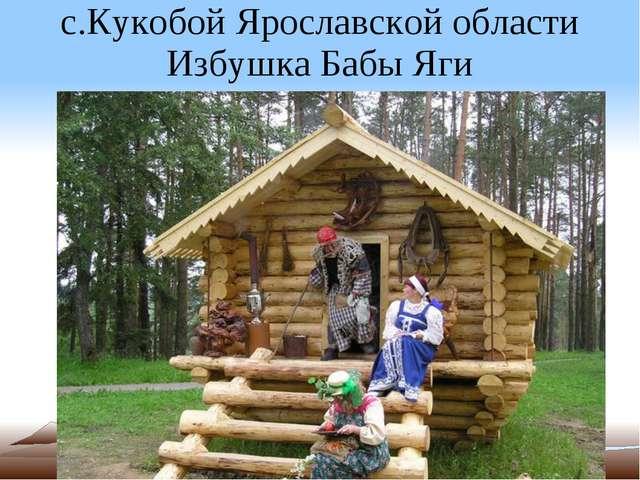 с.Кукобой Ярославской области Избушка Бабы Яги
