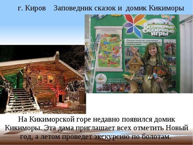 На Кикиморской горе недавно появился домик Кикиморы. Эта дама приглашает всех...