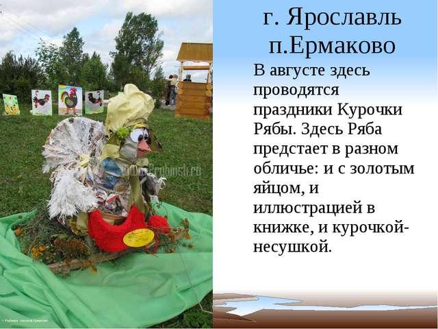 г. Ярославль п.Ермаково В августе здесь проводятся праздники Курочки Рябы. З...
