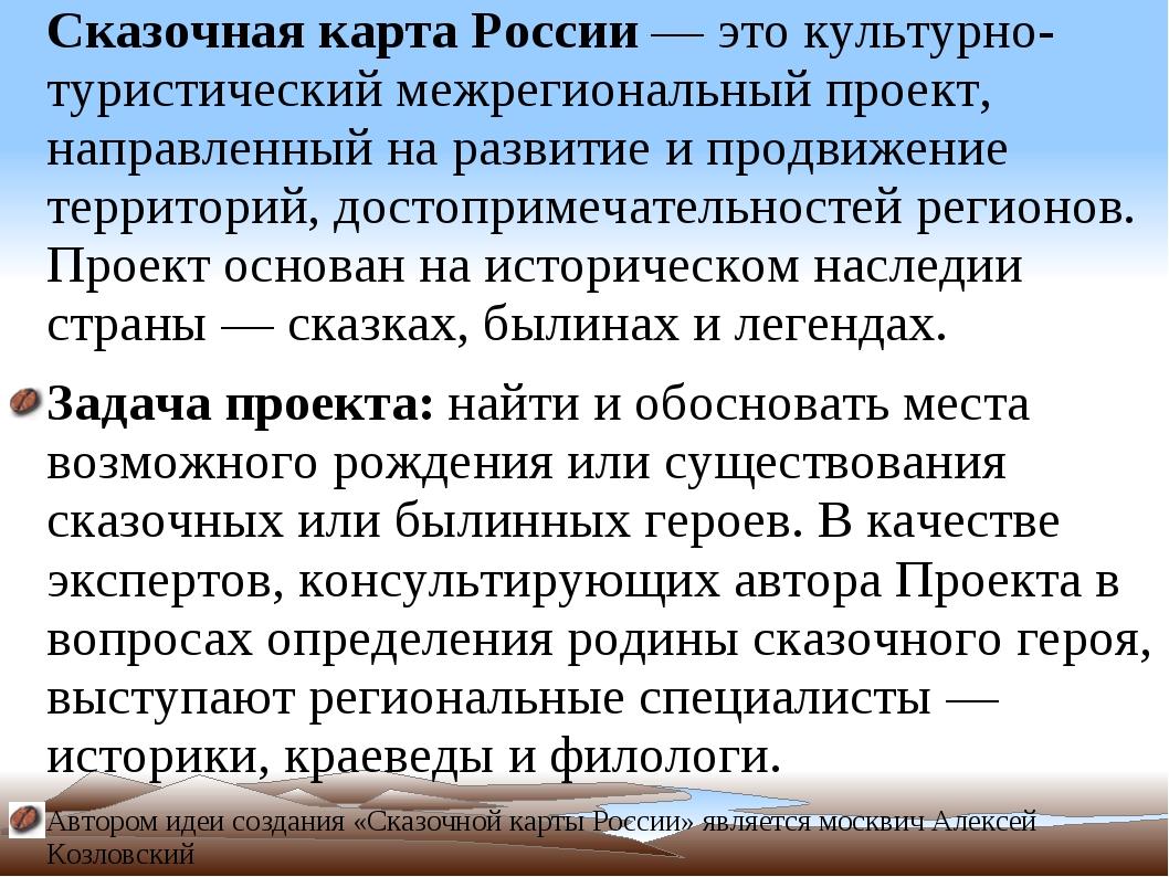 Сказочная карта России — это культурно-туристический межрегиональный проект,...