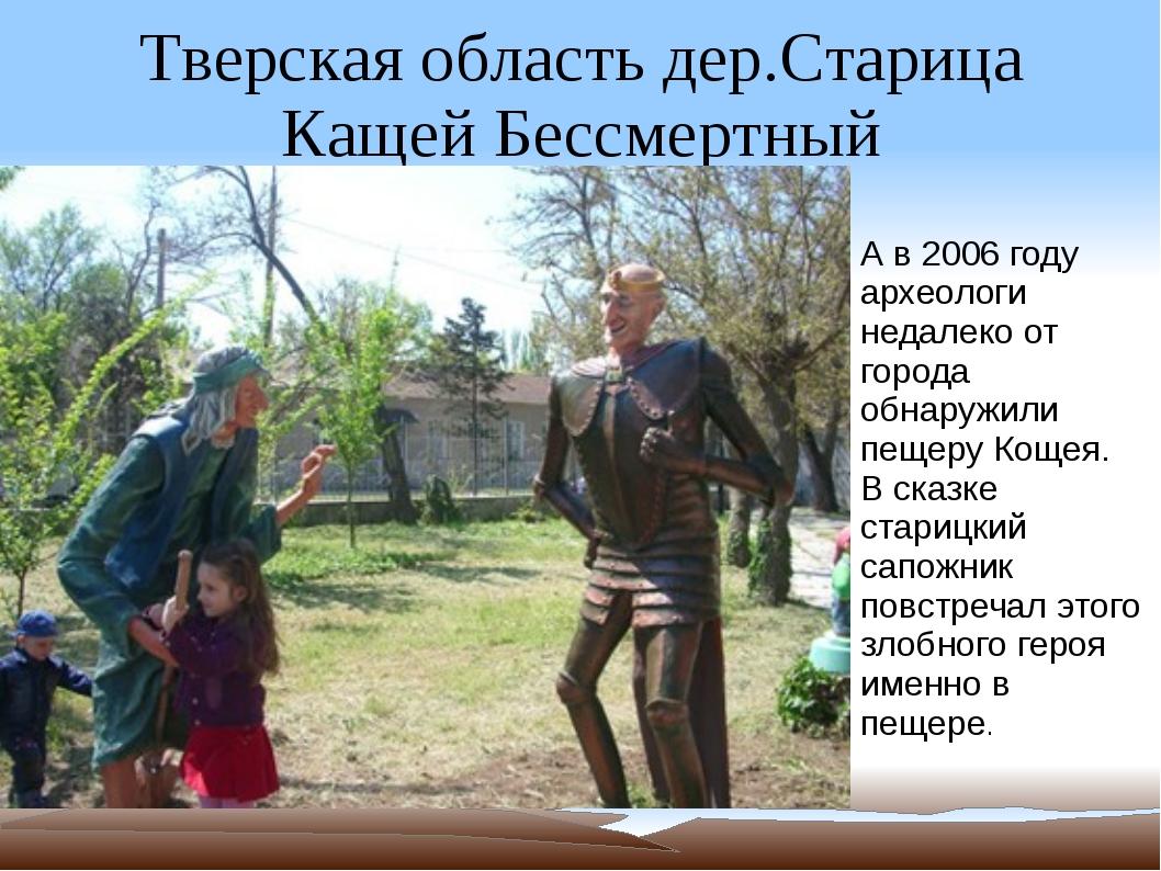Тверская область дер.Старица Кащей Бессмертный