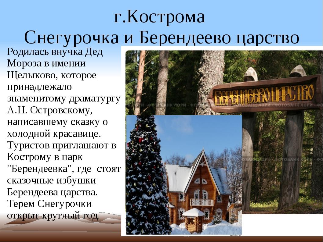 г.Кострома  Снегурочка и Берендеево царство Родилась внучка Дед Мороза в име...