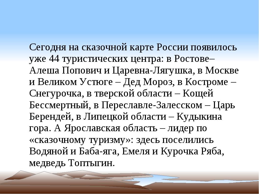 Сегодня на сказочной карте России появилось уже 44 туристических центра: в Ро...