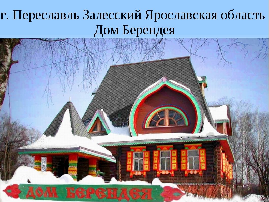 г. Переславль Залесский Ярославская область  Дом Берендея