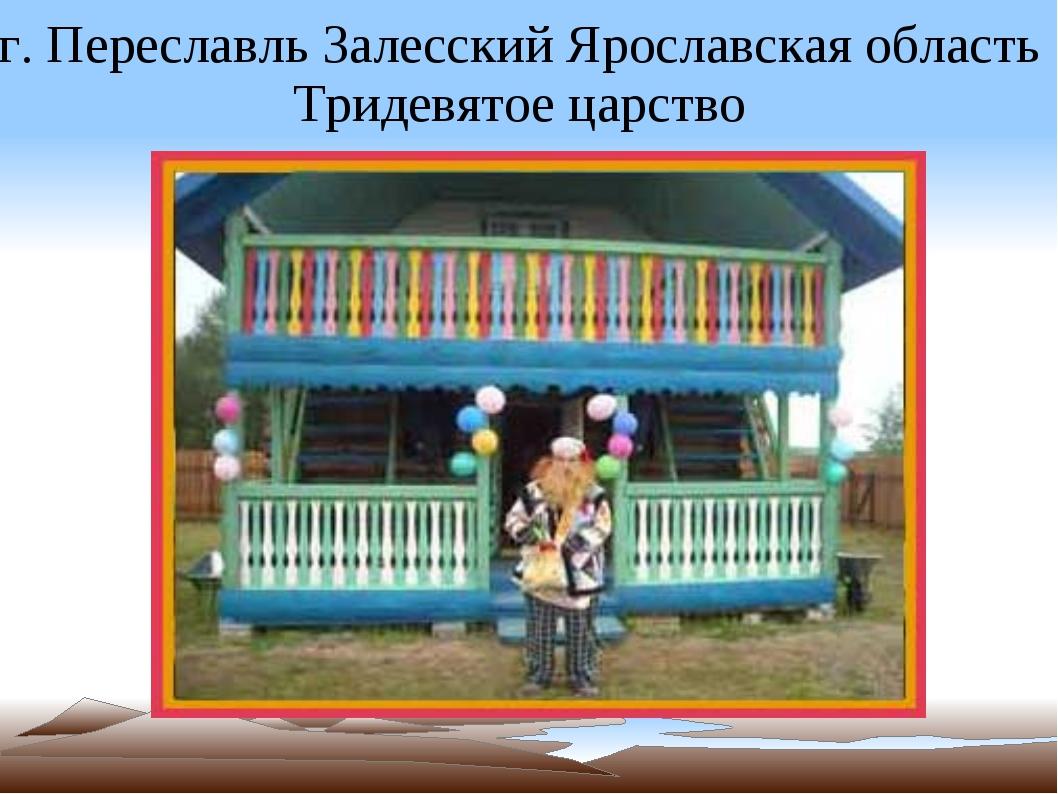 г. Переславль Залесский Ярославская область Тридевятое царство