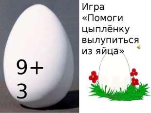 9+3 Игра «Помоги цыплёнку вылупиться из яйца»