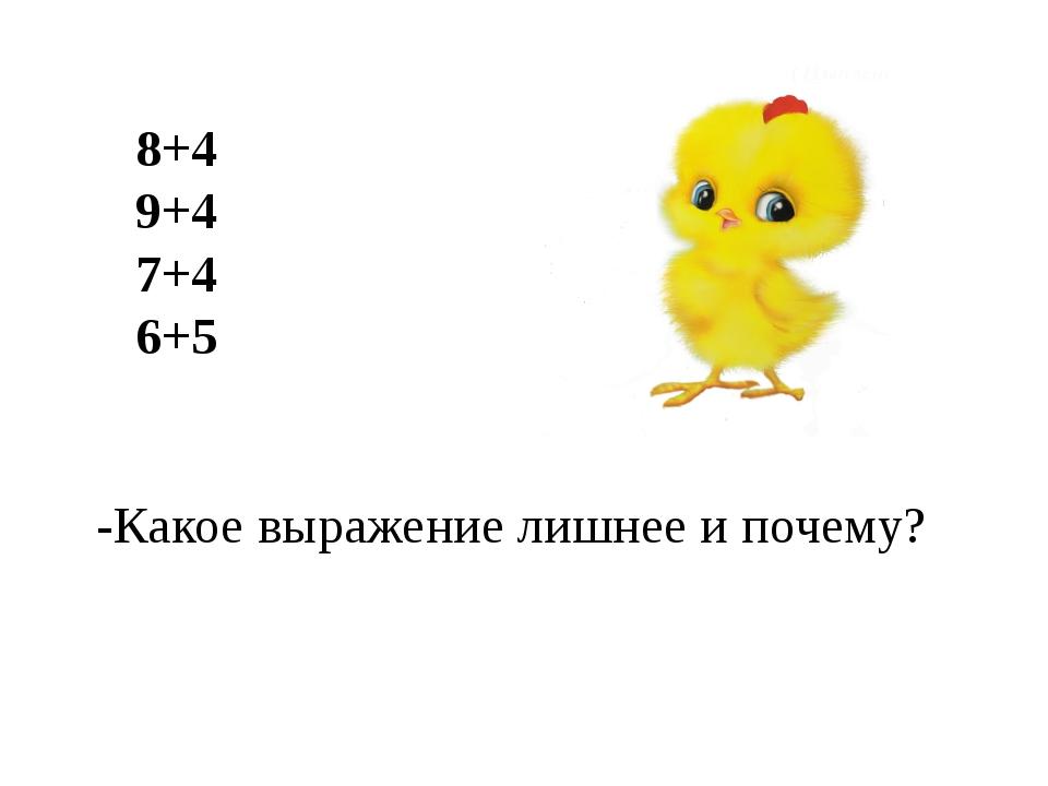 8+4 9+4 7+4 6+5 -Какое выражение лишнее и почему?