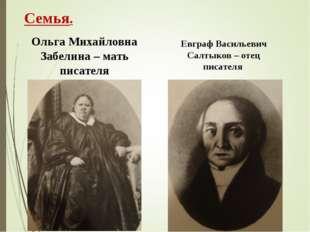 Ольга Михайловна Забелина – мать писателя Евграф Васильевич Салтыков – отец п