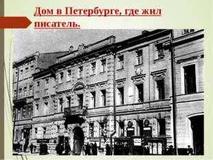 Дом в Петербурге, где жил писатель.