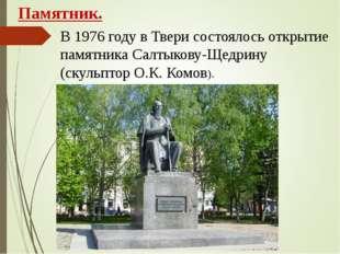 В 1976 году в Твери состоялось открытие памятника Салтыкову-Щедрину (скульпто
