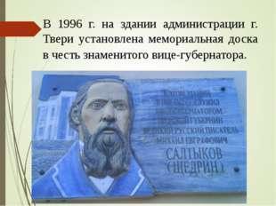 В 1996 г. на здании администрации г. Твери установлена мемориальная доска в ч