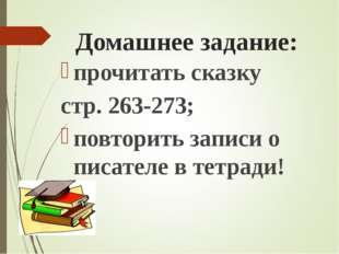 Домашнее задание: прочитать сказку стр. 263-273; повторить записи о писателе