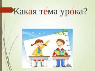 Какая тема урока?