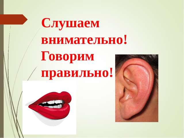 Слушаем внимательно! Говорим правильно!