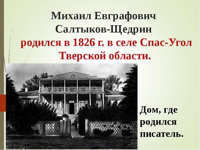 Михаил Евграфович Салтыков-Щедрин родился в 1826 г. в селе Спас-Угол Тверской...