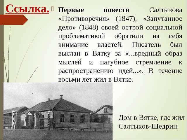 Ссылка. Первые повести Салтыкова «Противоречия» (1847), «Запутанное дело» (18...