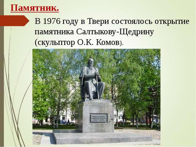 В 1976 году в Твери состоялось открытие памятника Салтыкову-Щедрину (скульпто...