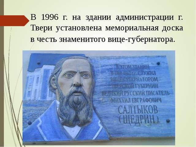 В 1996 г. на здании администрации г. Твери установлена мемориальная доска в ч...