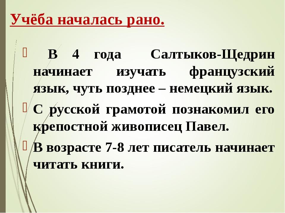 Учёба началась рано. В 4 года Салтыков-Щедрин начинает изучать французский яз...
