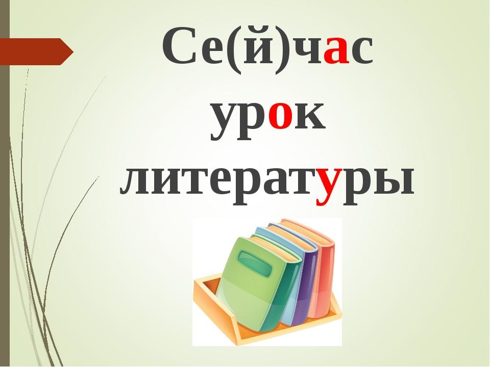 Се(й)час урок литературы