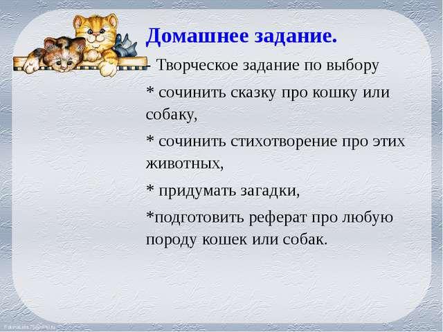 Домашнее задание. - Творческое задание по выбору * сочинить сказку про кошку...