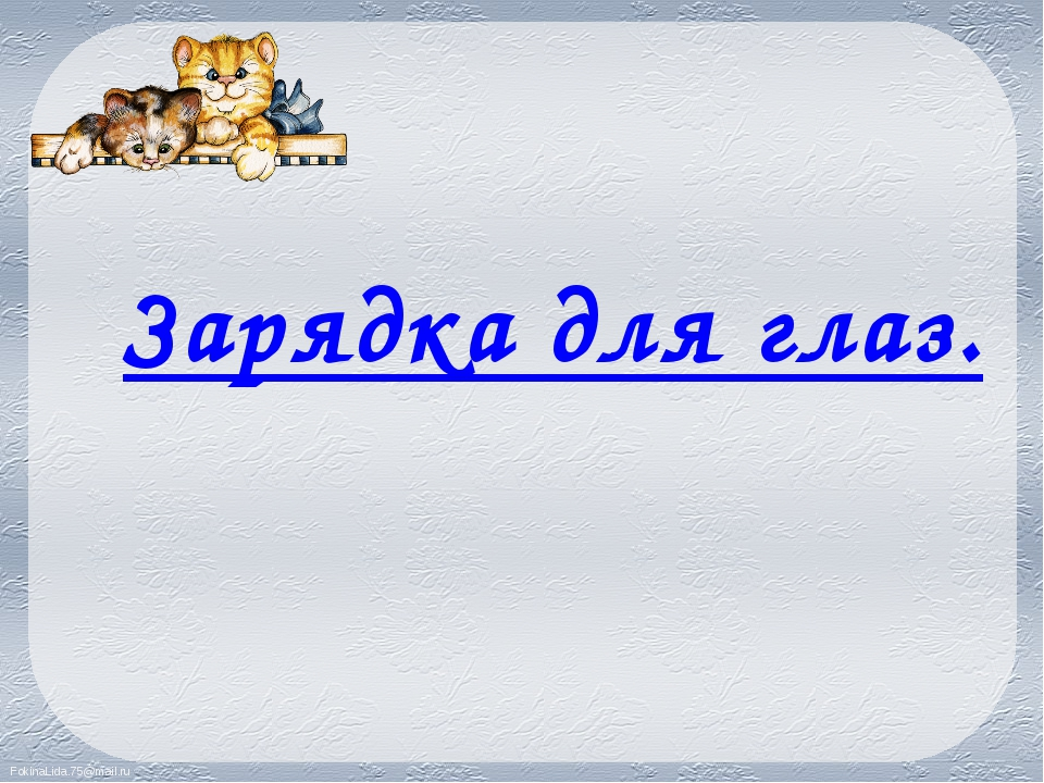 Зарядка для глаз. FokinaLida.75@mail.ru