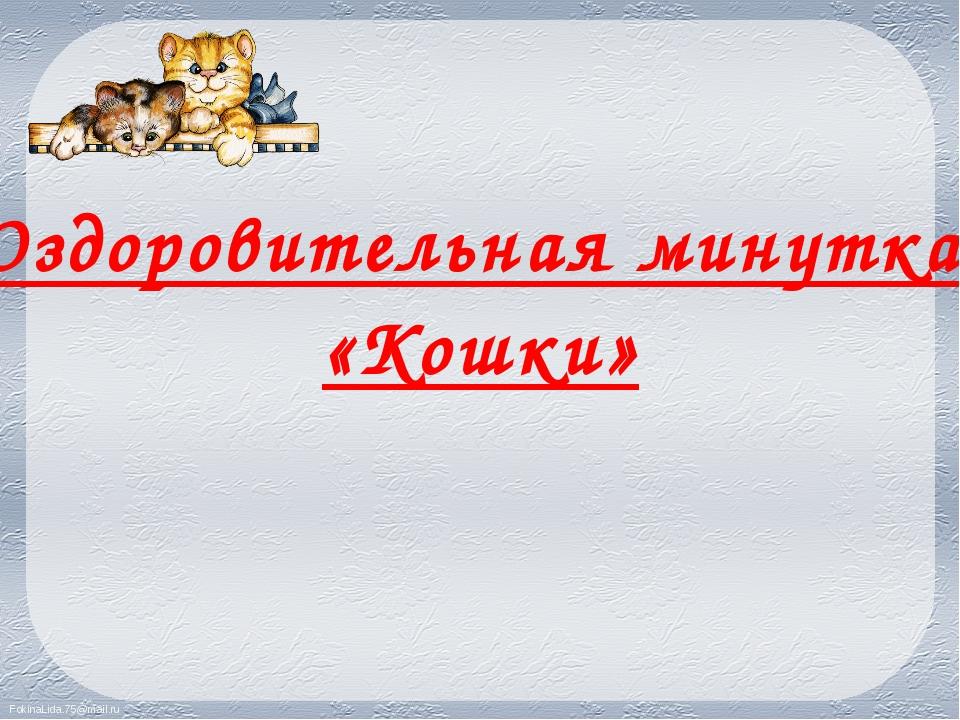 Оздоровительная минутка «Кошки» FokinaLida.75@mail.ru