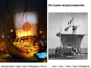 История мореплавания. папирусовая лодка Тура Хейердала «Ра-2» плот « Кон - Ти