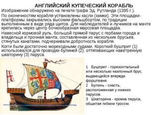 АНГЛИЙСКИЙ КУПЕЧЕСКИЙ КОРАБЛЬ Изображение обнаружено на печати графа Эд. Рутл