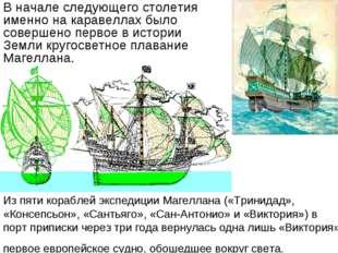 Из пяти кораблей экспедиции Магеллана («Тринидад», «Консепсьон», «Сантьяго»,