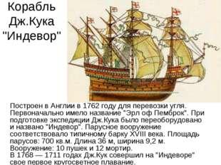 """Корабль Дж.Кука """"Индевор"""" Построен в Англии в 1762 году для перевозки угля. П"""