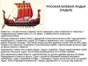 РУССКАЯ БОЕВАЯ ЛОДЬЯ (ЛАДЬЯ) Известно, что восточные славяне стали совершать