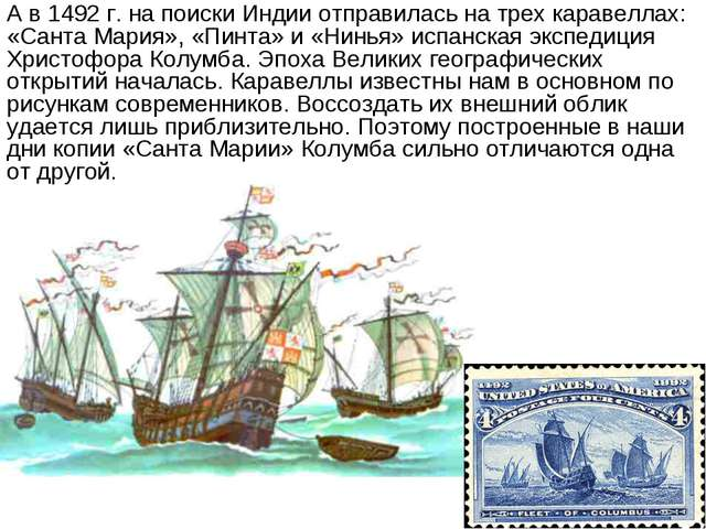 А в 1492 г. на поиски Индии отправилась на трех каравеллах: «Санта Мария», «П...
