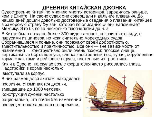 ДРЕВНЯЯ КИТАЙСКАЯ ДЖОНКА Судостроение Китая, по мнению многих историков, заро...