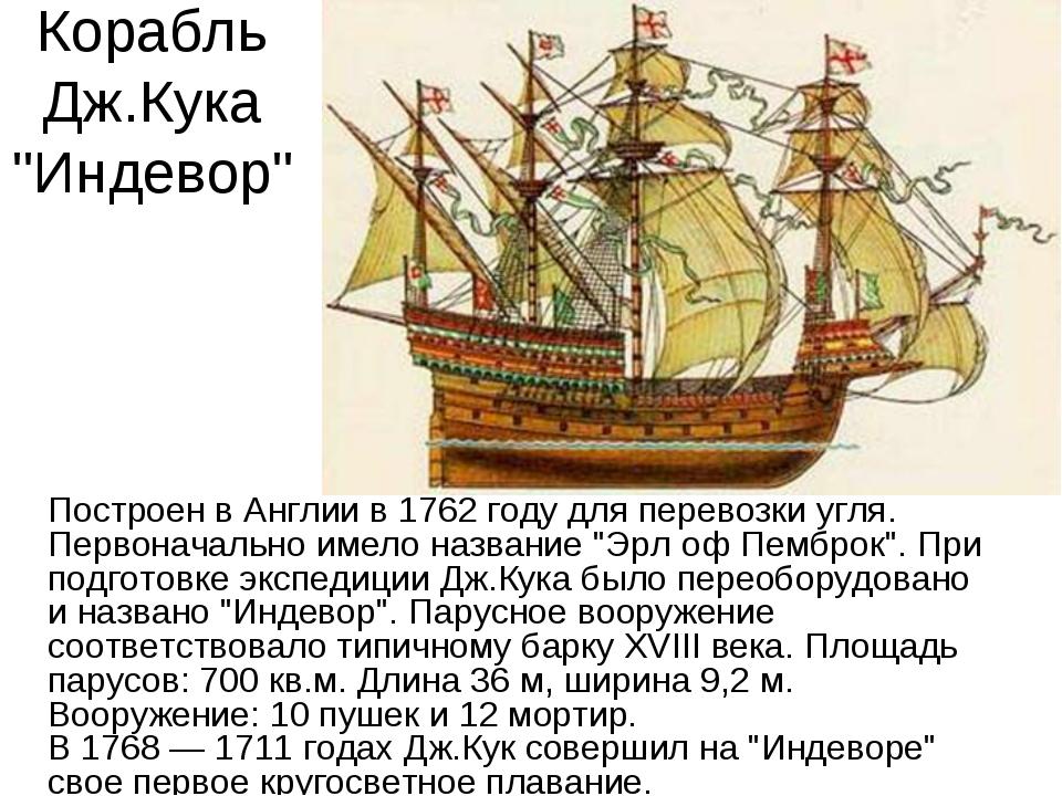"""Корабль Дж.Кука """"Индевор"""" Построен в Англии в 1762 году для перевозки угля. П..."""