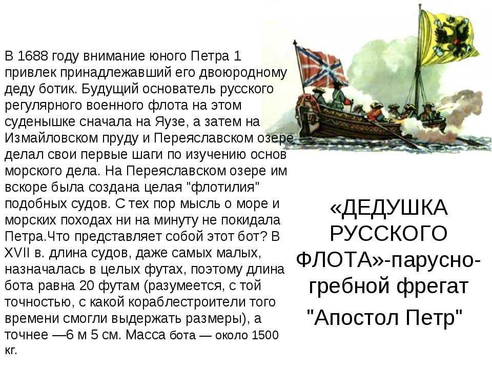 "«ДЕДУШКА РУССКОГО ФЛОТА»-парусно-гребной фрегат ""Апостол Петр"" В 1688 году вн..."