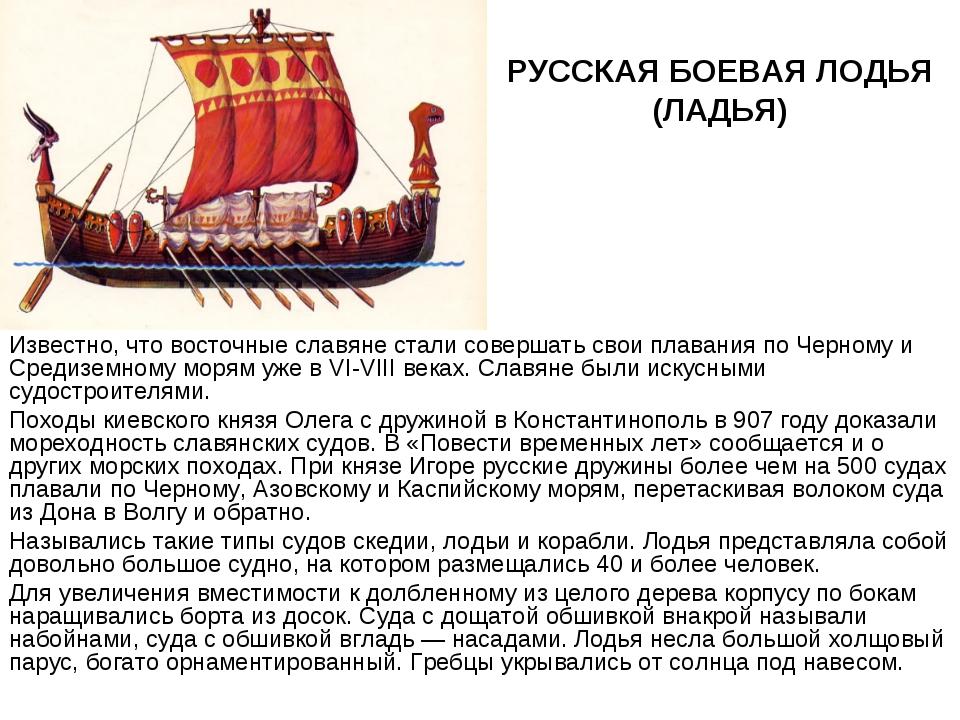 РУССКАЯ БОЕВАЯ ЛОДЬЯ (ЛАДЬЯ) Известно, что восточные славяне стали совершать...
