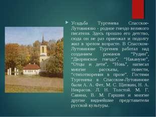 Родовое гнездо Усадьба Тургенева Спасское-Лутовиново - родное гнездо великого